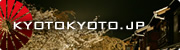 Kyoto traveler information | Travel, Ryokan, Hotels, Sightseeing, Dining , Shops | KYOTOKYOTO.JP